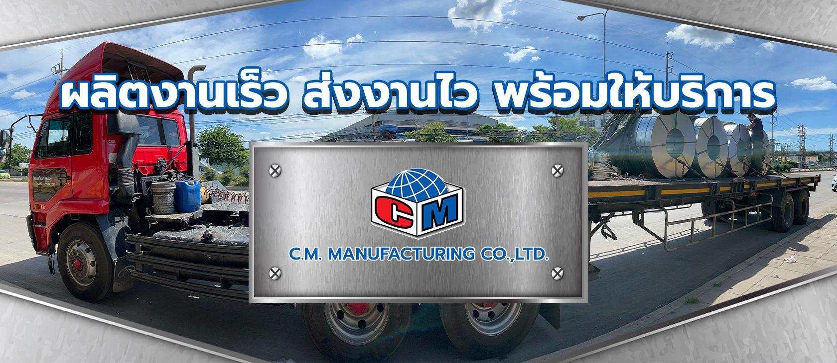 banner cm5